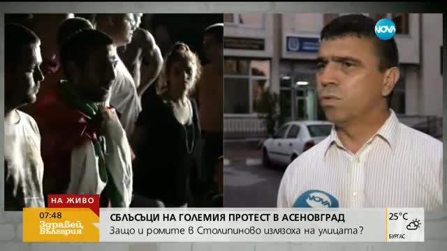 Трима са задържани след мащабния протест в Асеновград