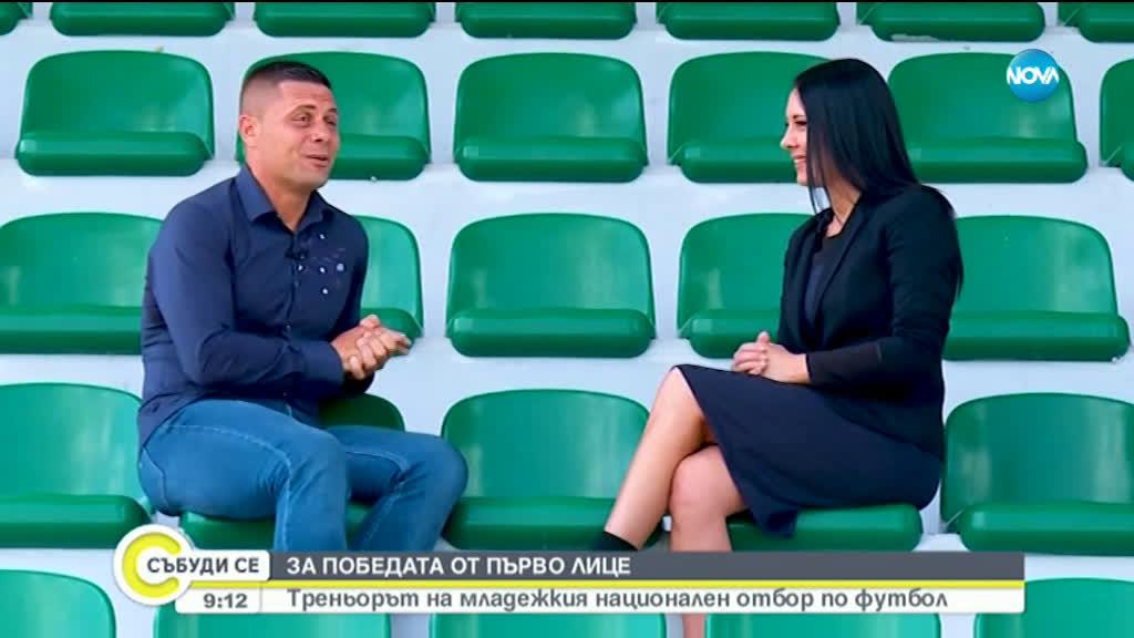 Александър Димитров: Младежите до 21 имат манталитета на играчите от САЩ 94