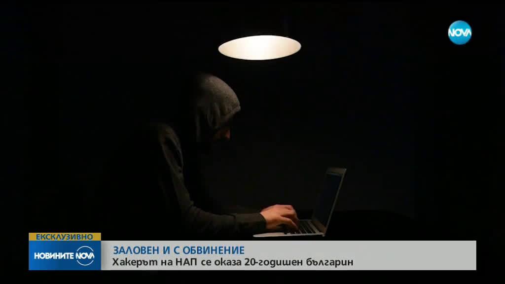 Вижте хакера, обвинен за атаката срещу НАП