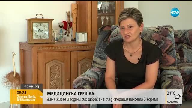 Забравена 15-сантиметрова пинсета в корема на българка след операция в Израел (видео)