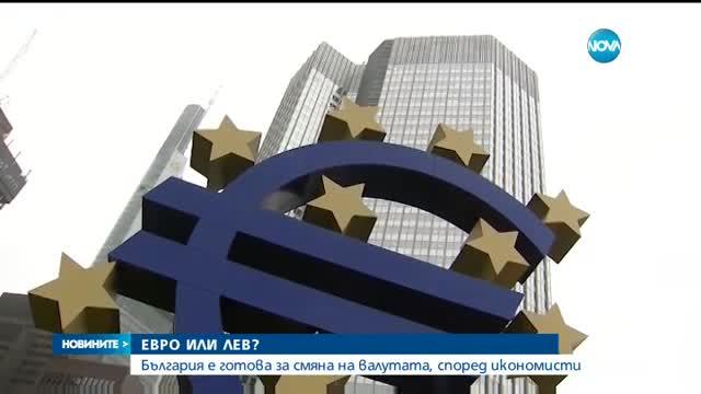 Евро във всички страни от ЕС: Какъв ще е ефектът за България?