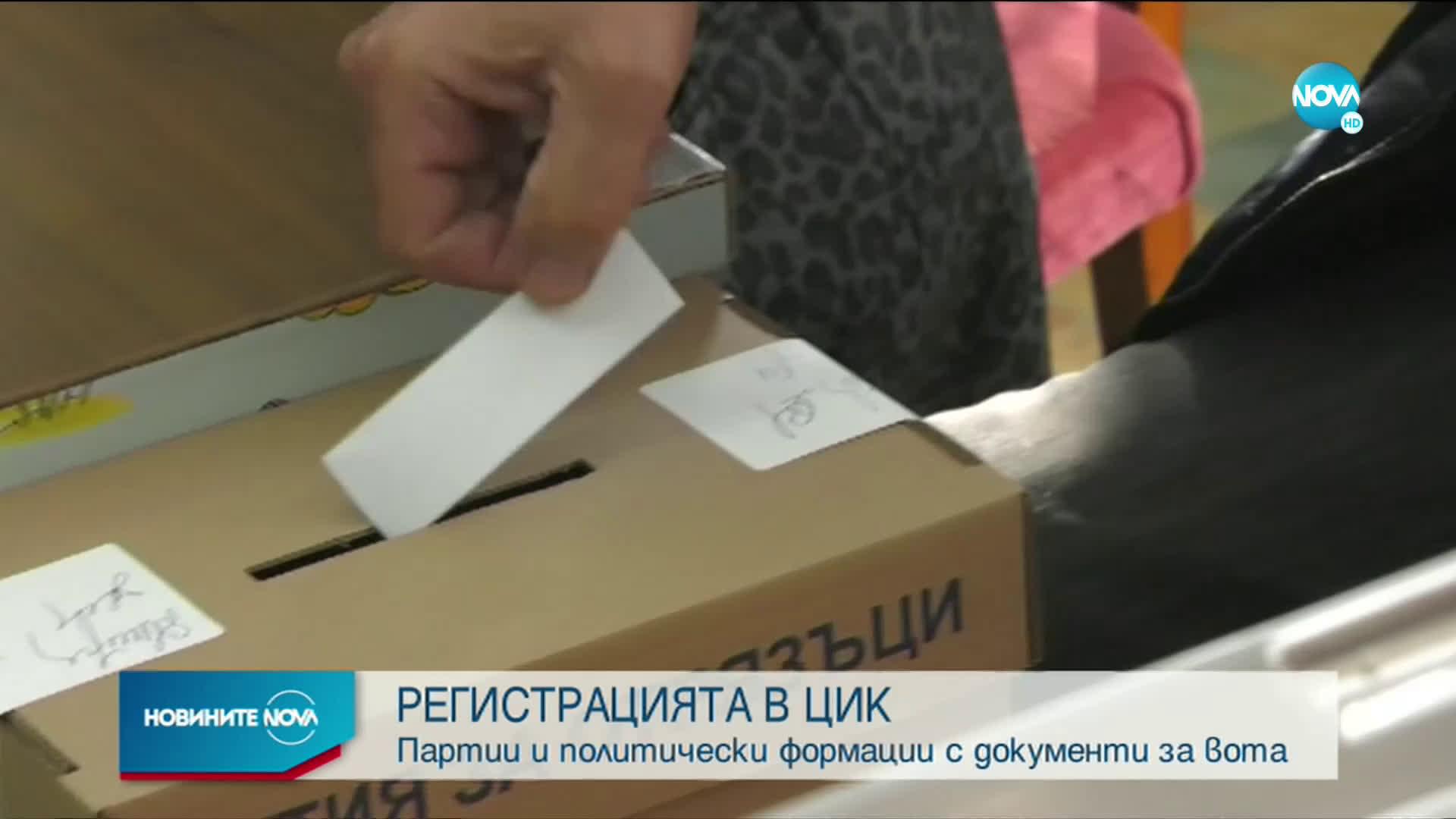 Партии и политически формации подадоха в ЦИК документи за вота