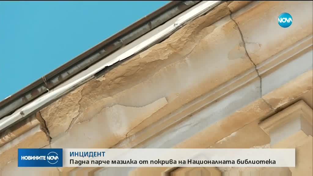 Падна голямо парче мазилка от козирката на Народната библиотека