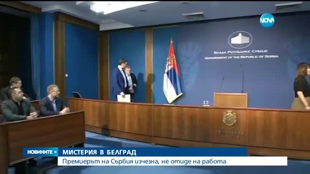 МИСТЕРИЯ В БЕЛГРАД: Изчезна сръбският премиер