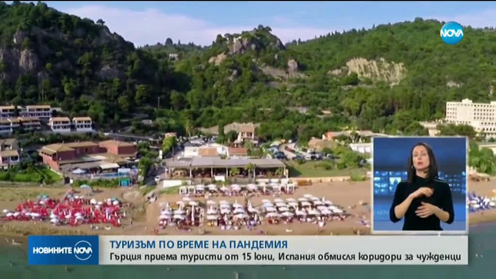 РЕСТАРТ НА ТУРИЗМА: Редица европейски държави с нов план за летния сезон