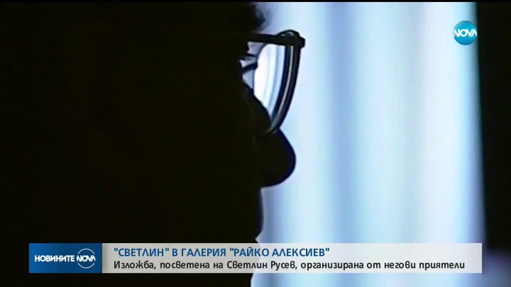 Откриват изложба в памет на академика Светлин Русев