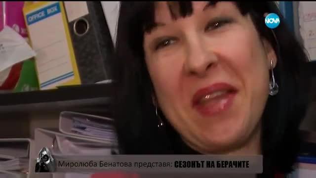Бенатова: Българите в чужбина сме берачи и шофьори