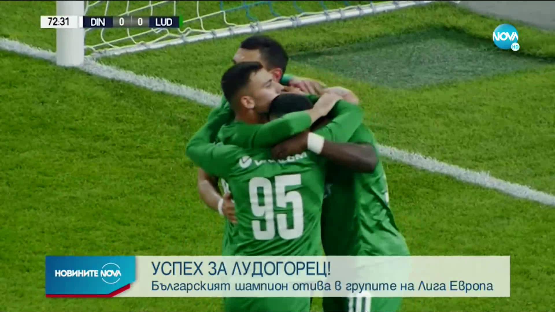 """УСПЕХ: """"Лудогорец"""" влезе в групите на Лига Европа за пети път"""