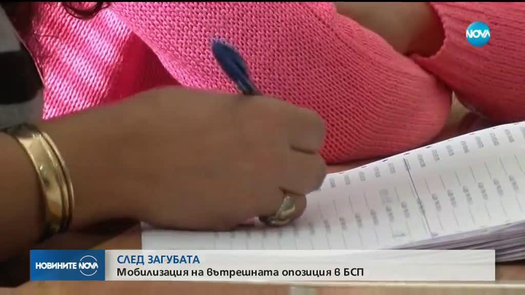 Нинова: Ще предложа стартиране на процедура за избор на председател на БСП