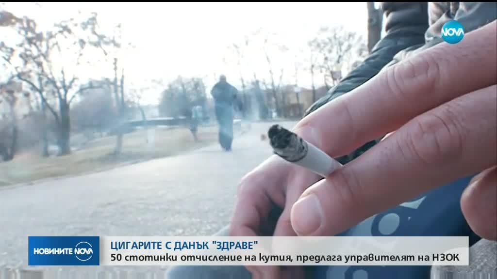 """Всяка кутия цигари с данък """"здраве""""?"""
