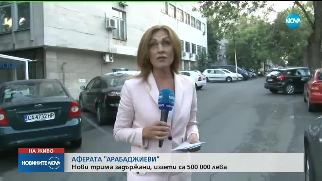 """Спецпрокуратурата иззе нови 500 000 лв. по делото """"Арабаджиеви"""""""