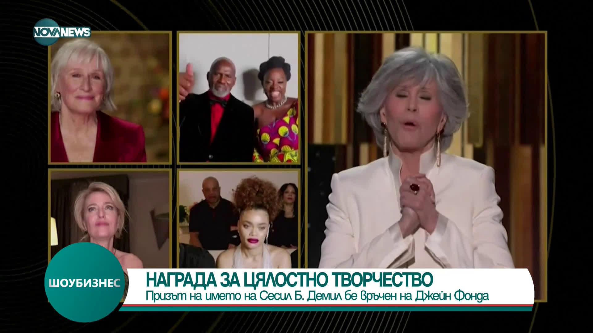 """Джейн Фонда получи """"Златен глобус"""" за цялостно творчество"""