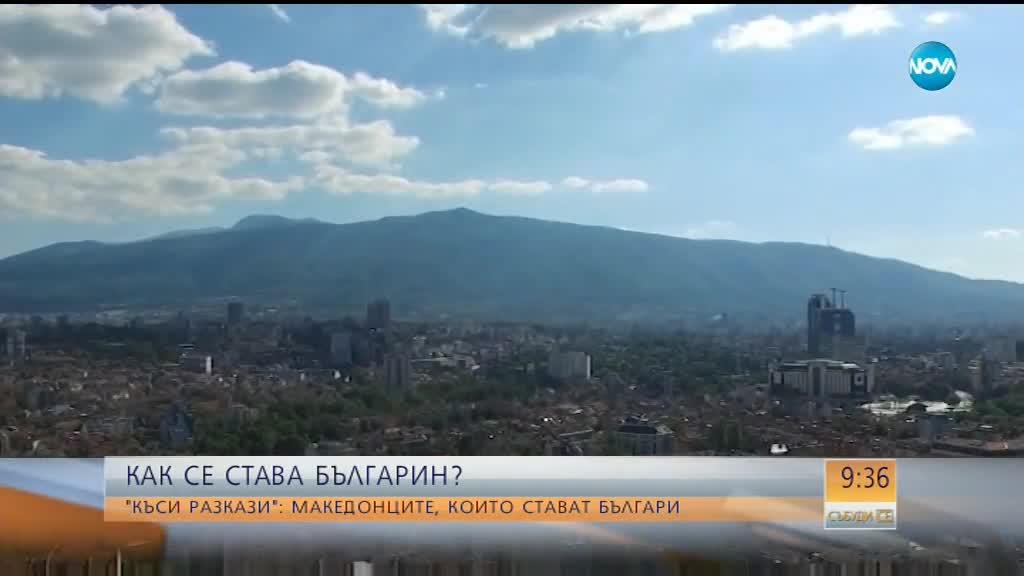 """""""Къси разкази"""": Македонците, които стават българи"""