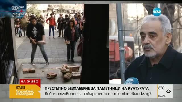 Кой е отговорен за събарянето на тютюневия склад в Пловдив?
