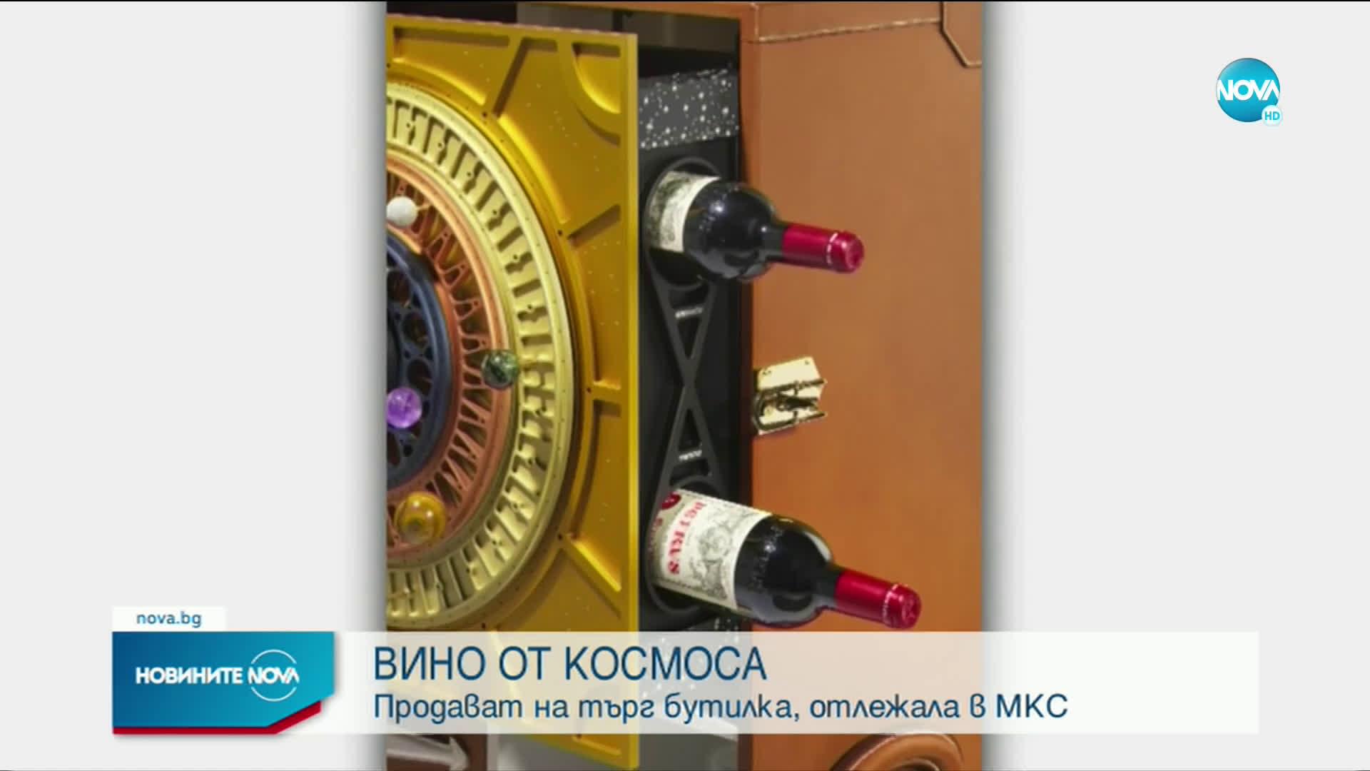 Продават на търг бутилка вино, отлежала в Космоса