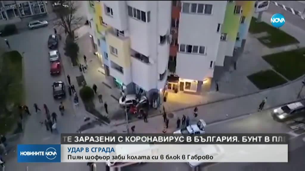Пиян 22-годишен шофьор вряза в сграда (ВИДЕО)