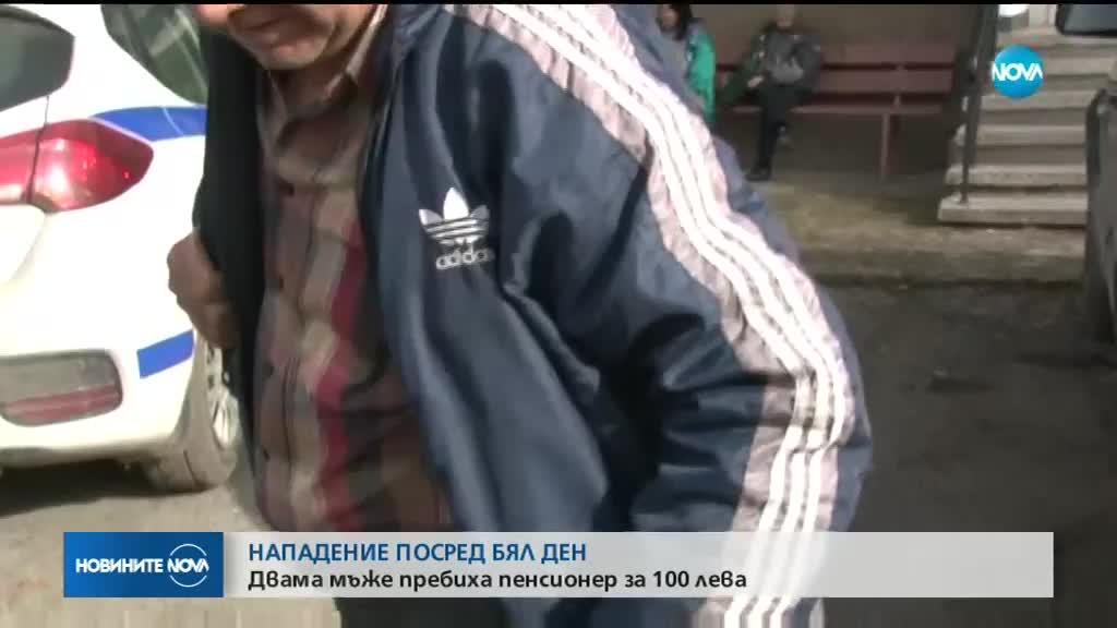 Пребиха и ограбиха възрастен мъж в Казанлък