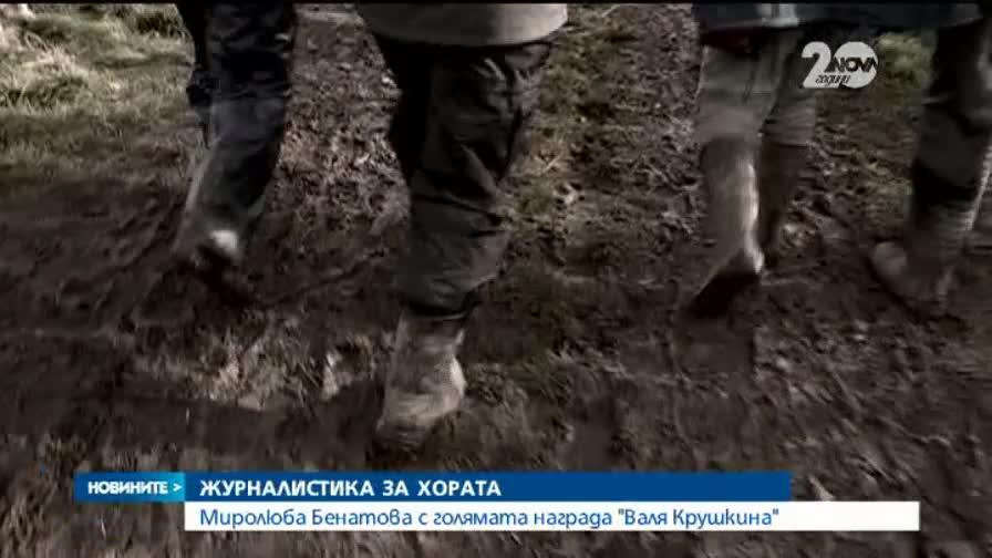"""Миролюба Бенатова грабна голямата награда на фонд """"Валя Крушкина"""""""