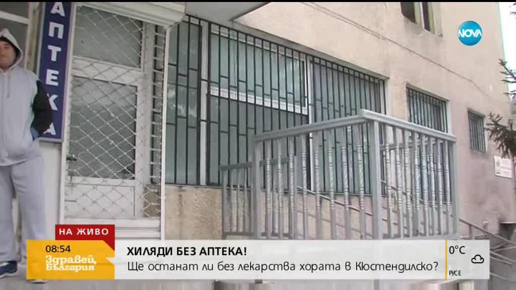 Ще останат ли без аптека хората в Кюстендилско?