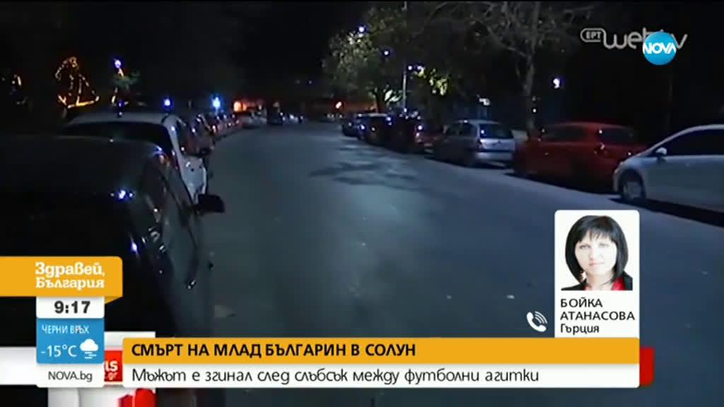 ПРИ МЕЛЕ МЕЖДУ АГИТКИ: Млад българин е пребит и прегазен от кола в Солун