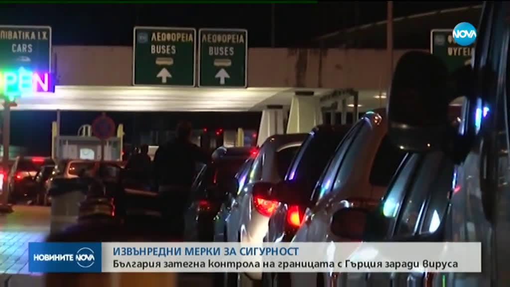 ИЗВЪНРЕДНИ МЕРКИ ЗА СИГУРНОСТ: България затегна контрола на границата с Гърция заради вируса