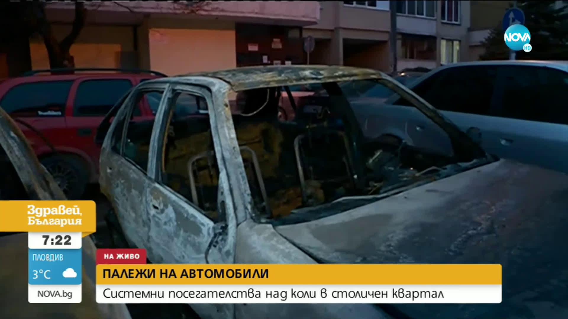 АВТОМОБИЛИ В ПЛАМЪЦИ: Какви са щетите след поредния палеж в София?