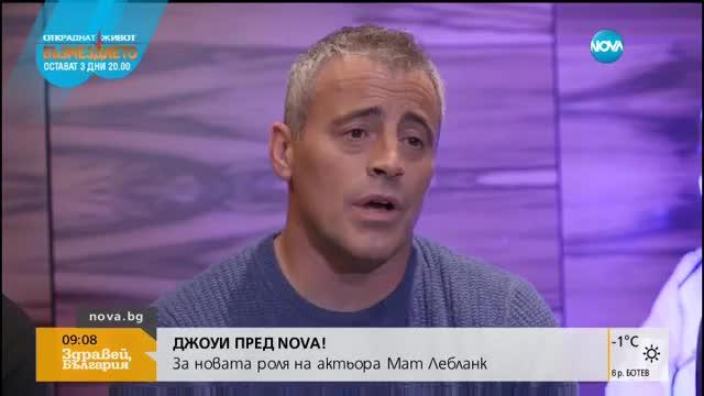 ЕКСКЛУЗИВНО ПО NOVA: Мат Лебланк или просто Джоуи