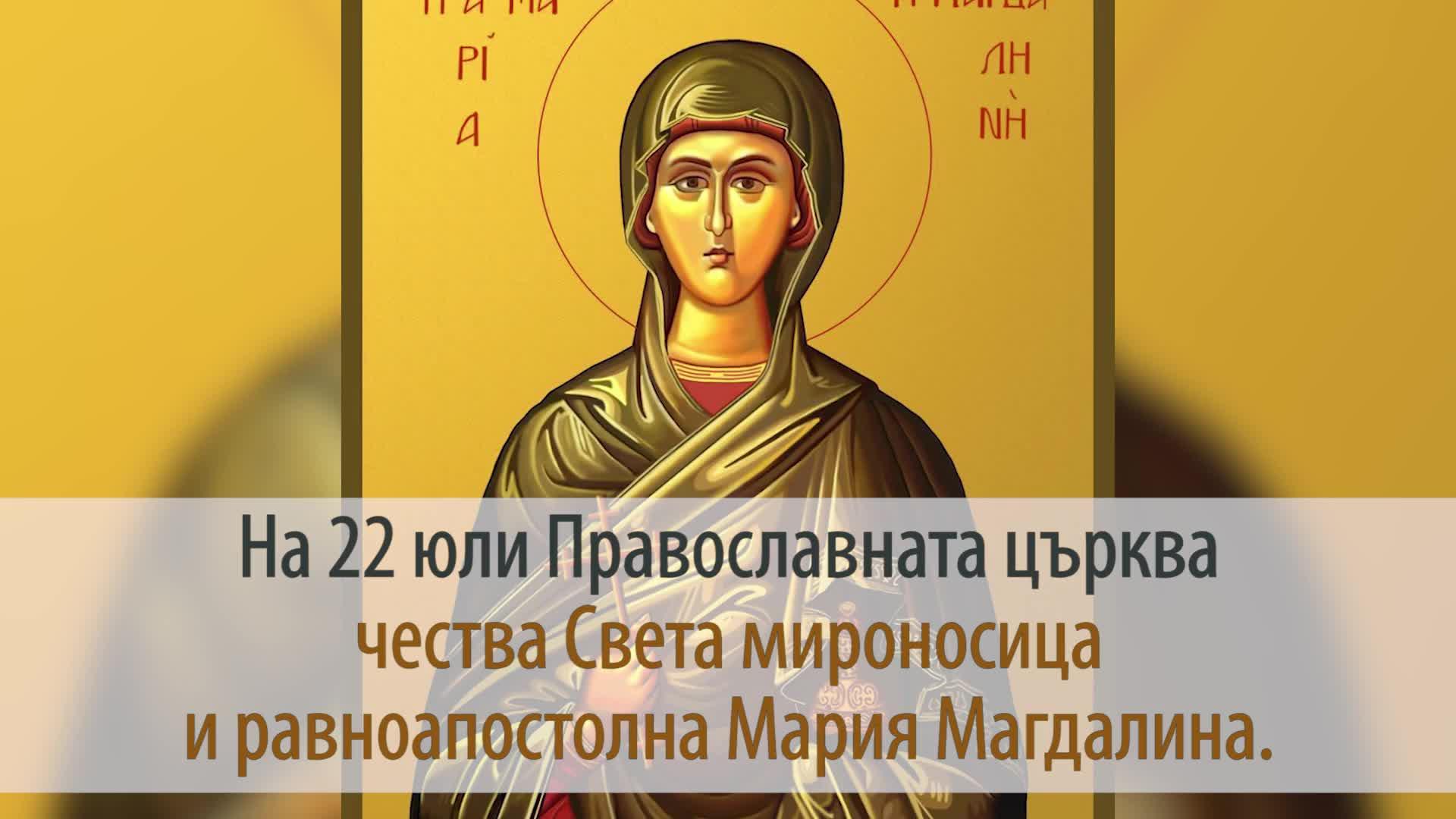 22 Юли - Света Мария Магдалина