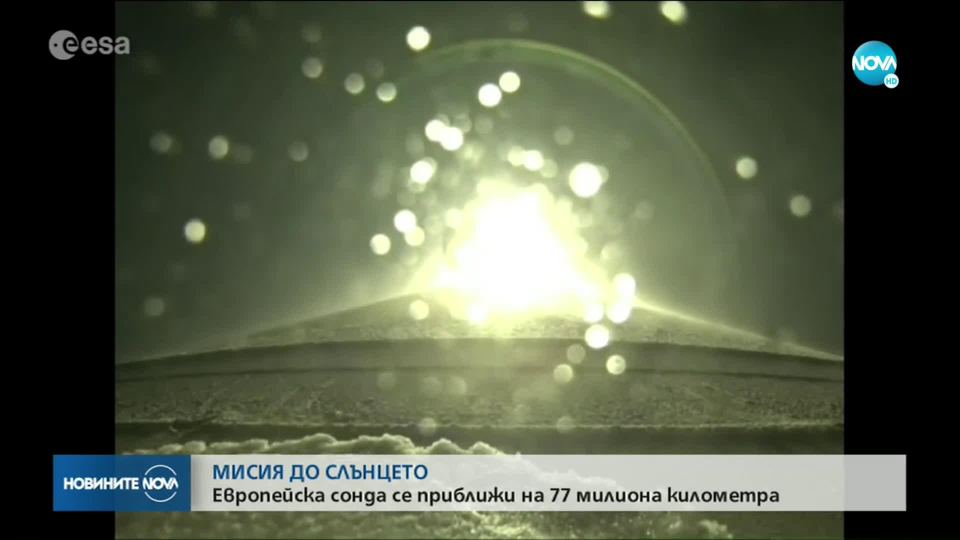 Европейска сонда се приближи на 77 милиона километра до Слънцето