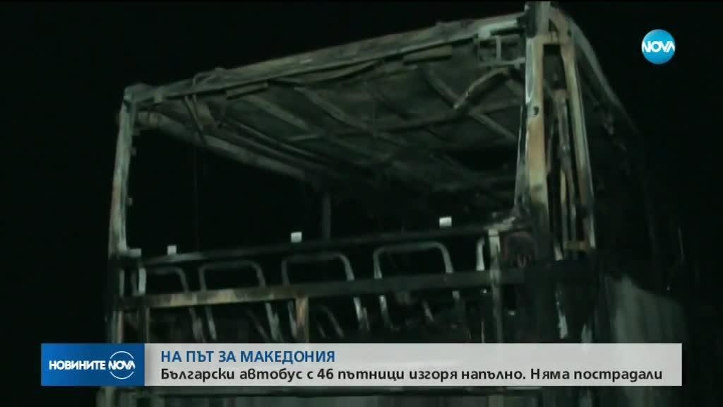 Автобус с туристи изгоря на път за Македония