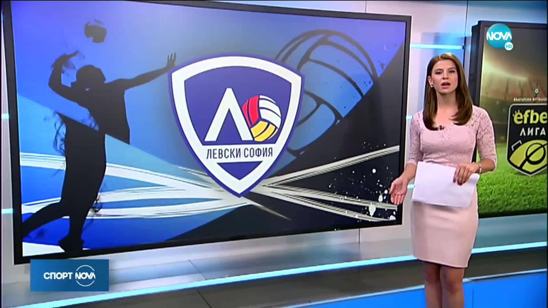 Закриха женския волейболен тим на Левски
