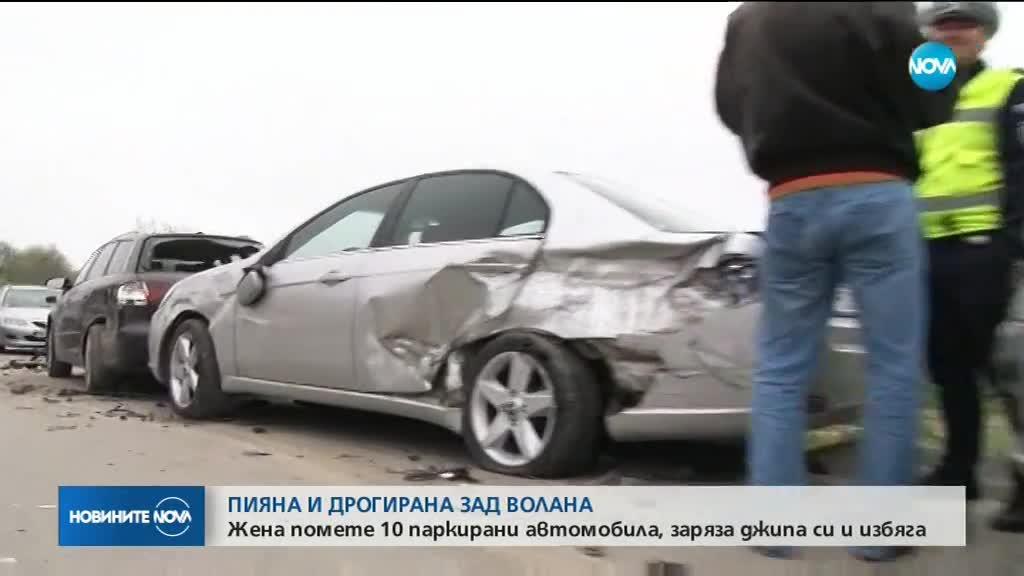 Младо момиче с джип удари 10 паркирани коли и избяга