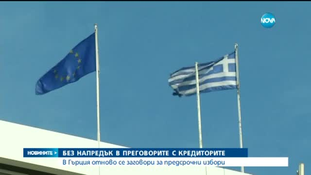 Ципрас: Не приемаме абсурдни предложения