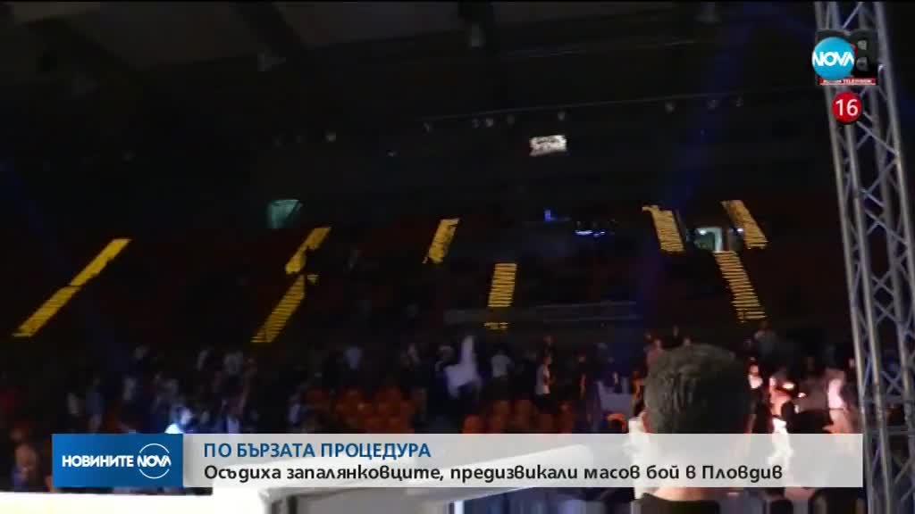 ПО БЪРЗАТА ПРОЦЕДУРА: Осъдиха запалянковците, предизвикали масов бой в Пловдив