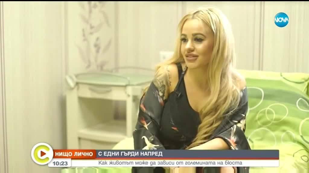 Промени ли се животът на Кристин Каменова с увеличаването на бюста?