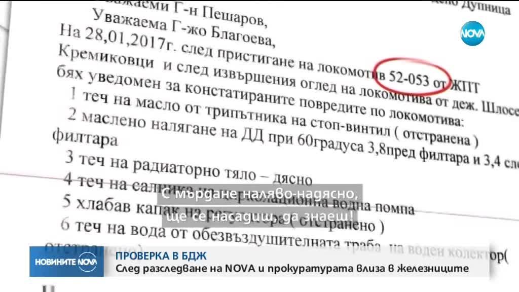 СЛЕД РАЗСЛЕДВАНЕ НА NOVA: Прокуратурата започва проверка в БДЖ