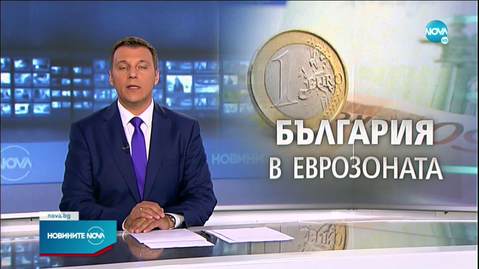 Проект: Приемаме еврото от началото на 2024 г. без преходен период