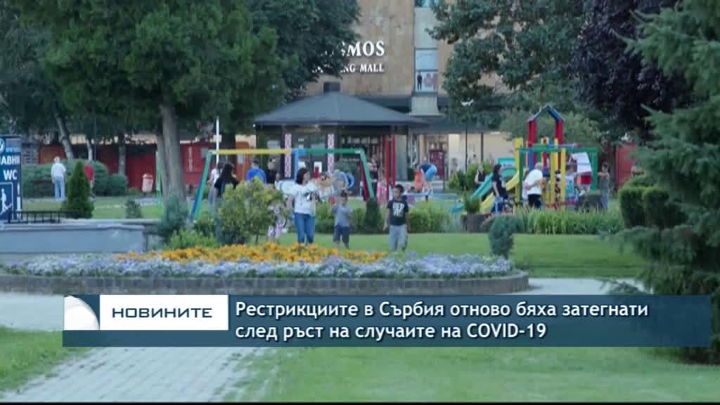 Рестрикциите в Сърбия отново бяха затегнати след повишаване на случаите на COVID-19