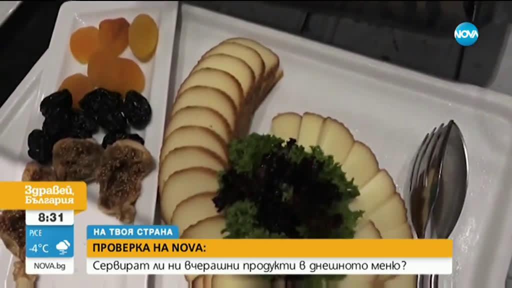 ПРОВЕРКА НА NOVA: Хванаха близо 700 кг храни с изтекъл срок на годност в хотелите у нас