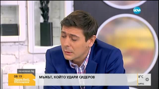 Камен Попов отрича да е нападал Сидеров умишлено