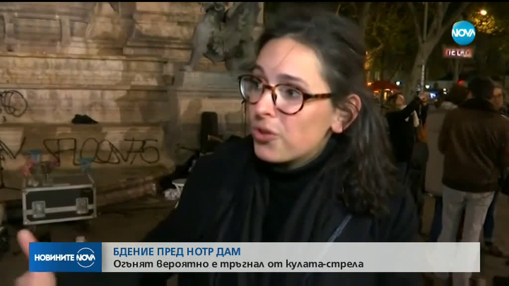 """Първа версия за пожара в катедралата """"Нотр Дам"""""""