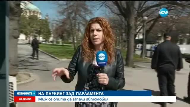 Мъж опита да подпали служебна кола пред парламента (СНИМКИ)