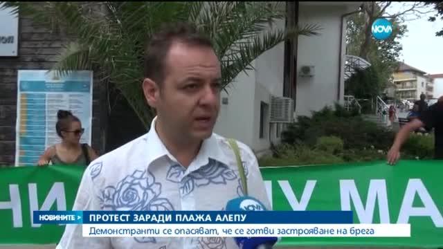 Хората в Созопол: Искаме природа, не искаме бетон