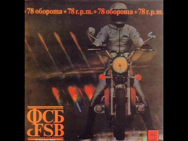 ФСБ - Безсъница
