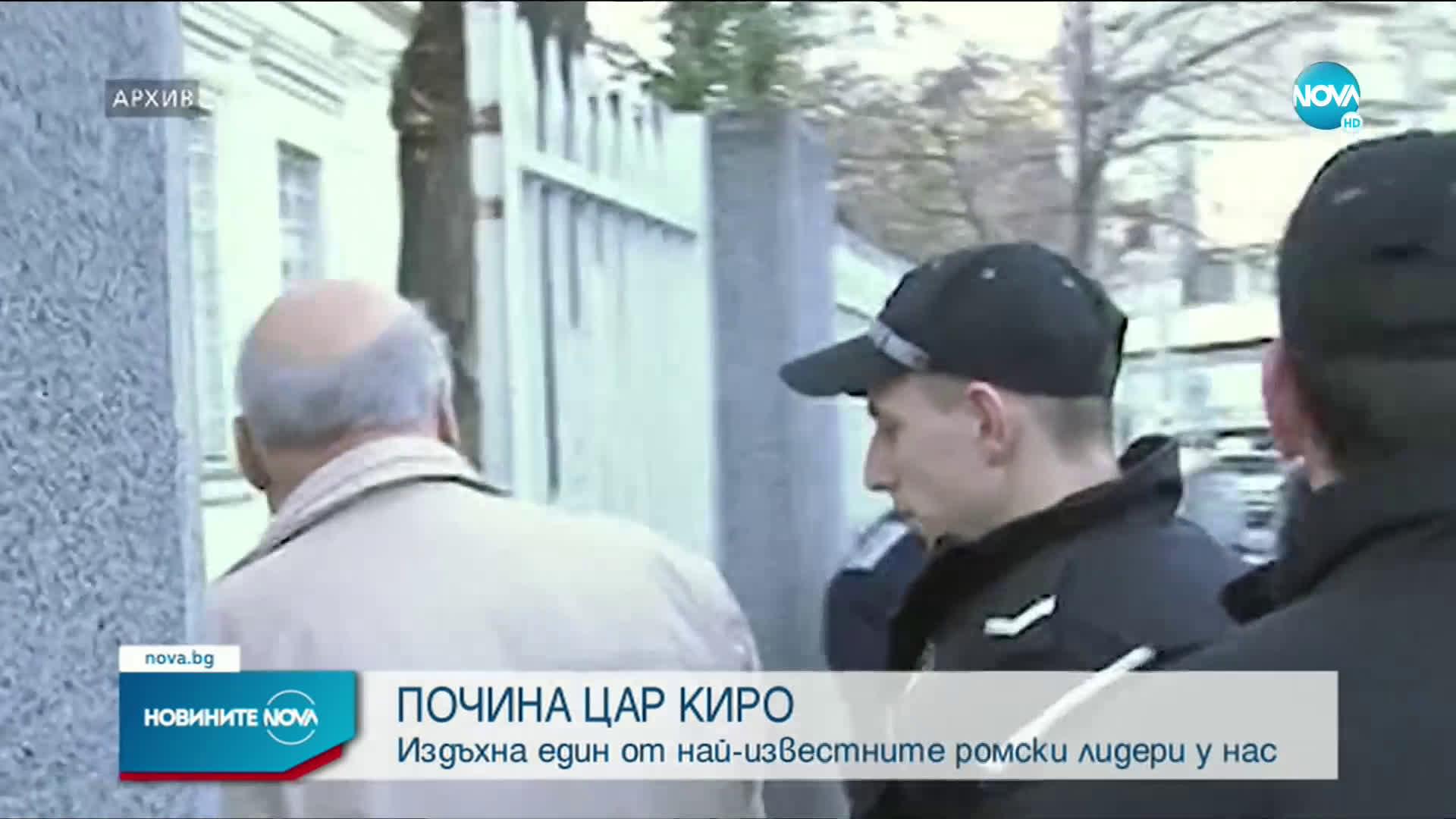 Почина Кирил Рашков - Цар Киро