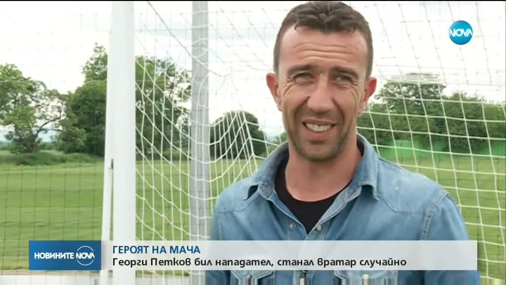 """Героят в \""""бяло\"""": Георги Петков"""