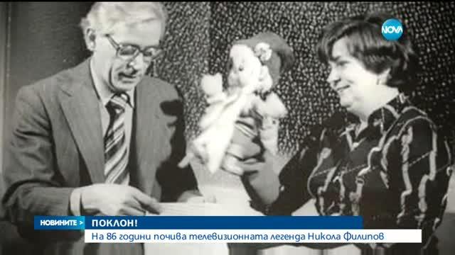 Почина легендарният Никола Филипов