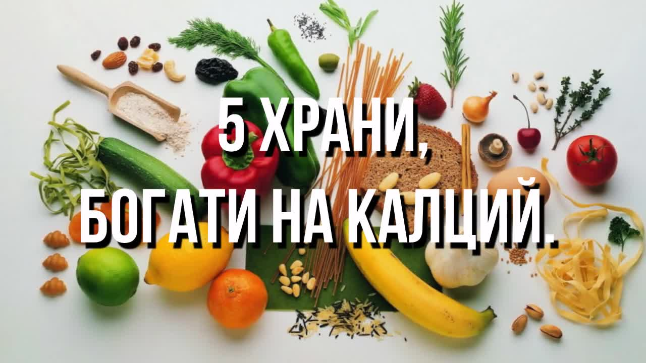 5 храни, богати на калций