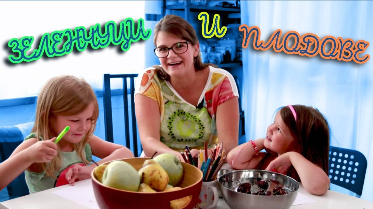 Как да научиш детето си да обича плодове и зеленчуци?