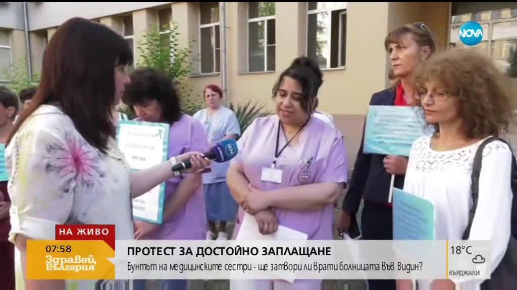 МЕДИЦИНСКИ СЕСТРИ НА ПРОТЕСТ: Ще затвори ли врати болницата във Видин?